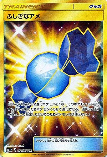 ポケモンカードゲーム サン&ムーン ふしぎなアメ(UR)/強化拡張パック サン&ムーン(PMSM1+)/シングルカード   B01MRABLKA