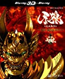GARO RED REQUIEM 3D Blu-ray+2D Blu-ray