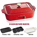 BRUNO 日本家用多功能料理炉 红色套装(平面烤盘+多用途烤盘+陶瓷深锅)(亚马逊自营商品, 由供应商配送)