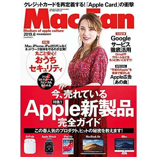 Mac Fan 2019年6月号 表紙画像
