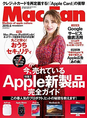 Mac Fan 2019年6月号 画像 A