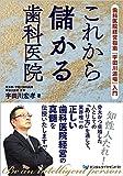 これから儲かる歯科医院―歯科医院経営指南『宇田川道場』入門