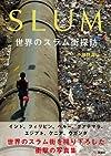 スラム 世界のスラム街探訪