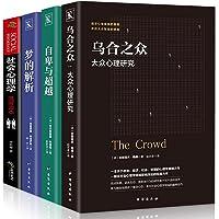 全4册 自卑与超越+乌合之众正版 大众心理研究+梦的解析弗洛伊德社会心理学人际交往心理学与生活入门基础心理学书籍 畅销书排行榜