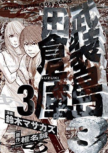 武装島田倉庫(3) (ビッグコミックス)