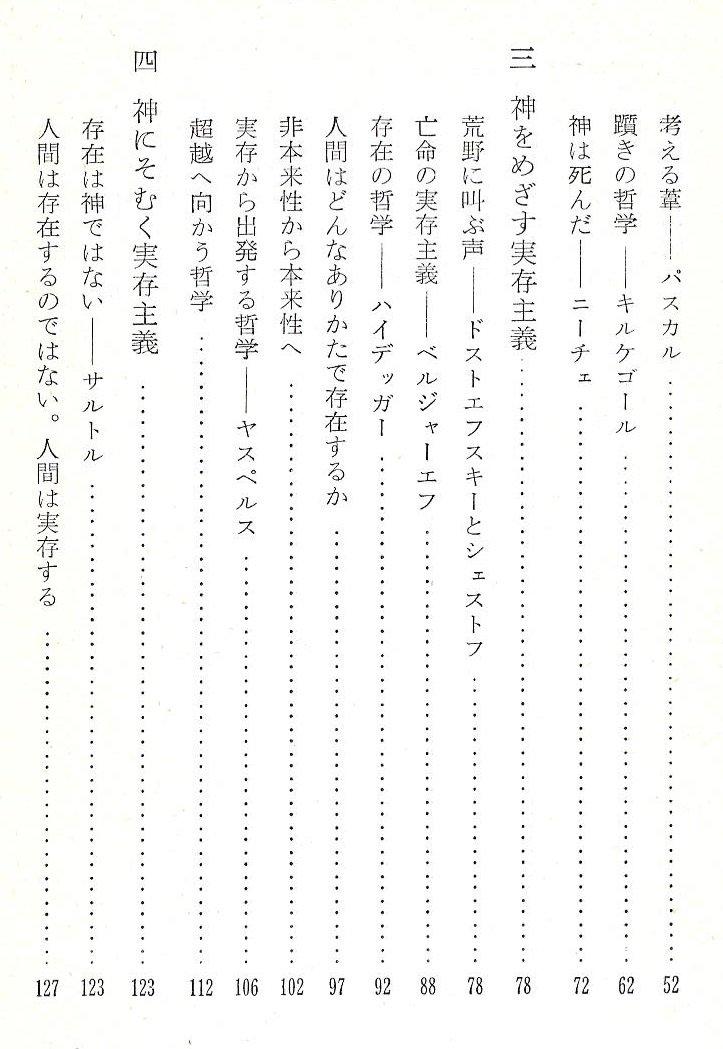 実存主義 (1962年) (岩波新書) |...
