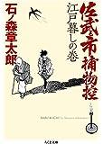 佐武と市捕物控 江戸暮しの巻 (ちくま文庫)