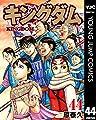 キングダム 44 (ヤングジャンプコミックスDIGITAL)