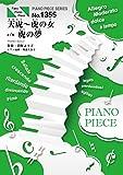 ピアノピースPP1355 天虎~虎の女 c/w 虎の夢 / 菅野よう子 (ピアノソロ)~NHK大河ドラマ「おんな城主 直虎」 音楽虎の巻 イチトラ収録曲