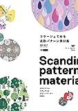 コラージュで彩る 北欧パターン 素材集 (design parts collection)
