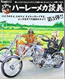 Tame 's Harley Mechanical Discourse <3> Bike Tame, Person' s Tame, Tameura Ichiya, Maintenance is All Your Tame !! Large Book - 2010/3