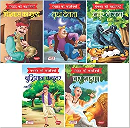 Amazon in: Buy panchatantra story books (Hindi) - Vraksh Devta