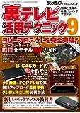 裏テレビ活用テクニック9 (三才ムックvol.665)