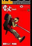 雷火 (5)