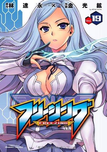 フリージング 19 (ヴァルキリーコミックス)