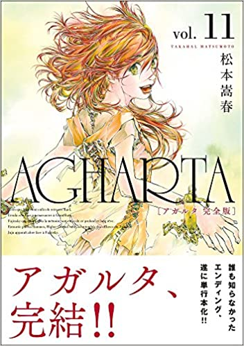 [松本嵩春] アガルタ -完全版 第01-11巻