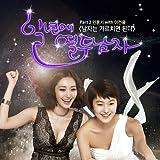 [CD]1年に12人の男OST Part 2