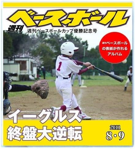 オリジナル表紙 ジャケットアルバム 週刊ベースボール ポケットタイプ