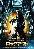 [DVD]ロックアウト [DVD]