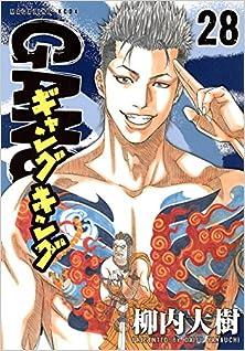 ギャングキング 第01-28巻 Gang King vol 01-28