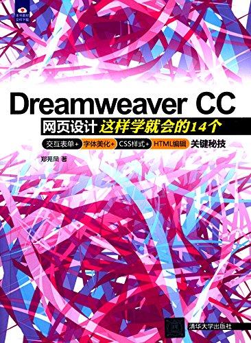 Dreamweaver CC网页设计:这样学就会的14个交互表单+字体美化+CSS样式+HTML
