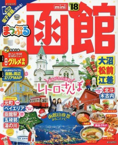 Read Online Increasing action magazine (muffle puru Matsumae / Hakodate Onuma and esashi mini ' 18) PDF