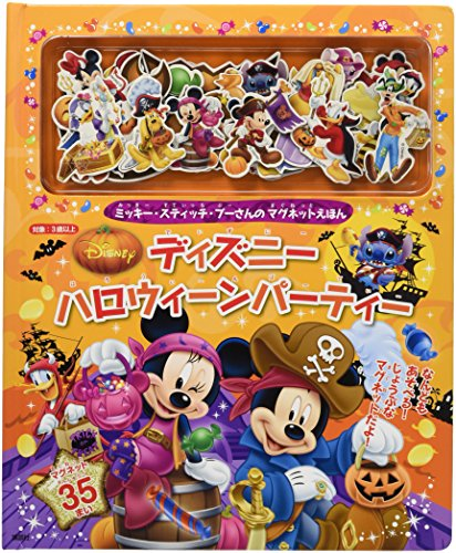(Magnet picture book Disney Halloween Party Mickey Stitch Pooh (Disney infant picture book (Book)) (2011) ISBN: 4062170930 [Japanese)