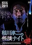 MYSTERY NIGHT TOUR 2011 稲川淳二の怪談ナイト ライブ盤 [DVD]