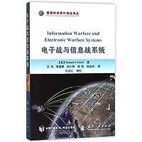 电子战与信息战系统