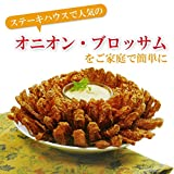 Norpro Onion Blossom Maker