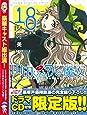 CD付き 山田くんと7人の魔女(18)限定版 (プレミアムKC 週刊少年マガジン)