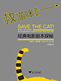 救猫咪Ⅱ——经典电影剧本探秘