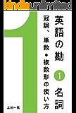 英語の勘1 名詞 冠詞、単数/複数形の使い方 (Nippondream.com)