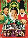 妖婦 張禧嬪 DVD-BOX 1