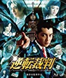 Japanese Movie - Gyakuten Saiban (Ace Attorney) (BD+DVD) [Japan BD] VPXT-71224