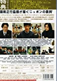Japanese Movie - Even So, I Didn't Do It (Standard Edition) w/English Subtitles