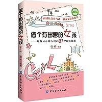 做个有出息的女孩:女孩子不能不读的81个励志故事(第2版)