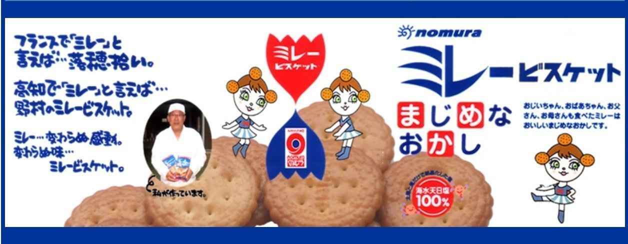 Millet biscuits (Serious sweets) 130gX20 bags