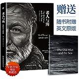 老人與海:海明威小說精選(附贈英文原版)
