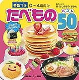 たべもの ベスト50 英語つき (BCキッズ 新・はじめての ずかん)