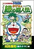 映画ストーリードラえもんのび太と緑の巨人伝 (てんとう虫コミックススペシャル)