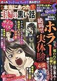 増刊 本当にあった主婦の黒い話 vol.3 2017年 09 月号 [雑誌]: まんがくらぶ 増刊