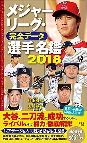 メジャーリーグ・完全データ選手名鑑2018
