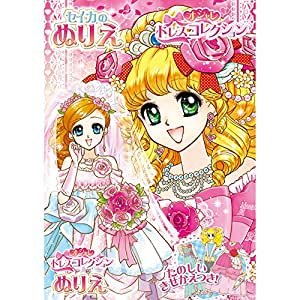 Japanese Anime Cute Dress coloring book
