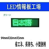 LEDネームプレート 電子名札 小型LED電光掲示日本語显示 グリーン