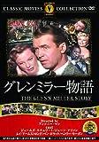 グレンミラー物語 [DVD]
