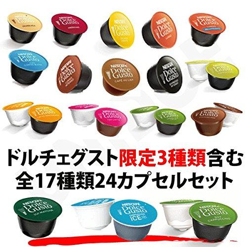 ネスカフェ ドルチェグスト カプセルコーヒー 宇治抹茶含む全24カプセル バラエティセット