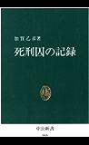 死刑囚の記録 (中公新書)