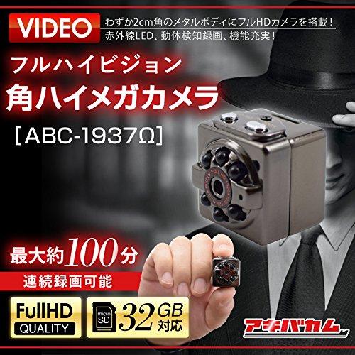 アキバカムオリジナル 赤外線や動体検知、画質切替などの機能搭載フルハイビジョン角ハイメガカメラ「ABC-1992Ω(オーム)」 B07B2R8CH8