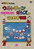 Animation - Ultraman Kids No Kotowaza Monogatari 2 [Japan DVD] TCED-2718